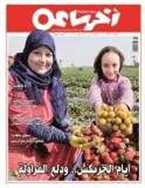 Read Magazine/Newspaper آخر ساعة:أخبار اليوم from the biggest news portal of magazines and newspapers in the Middle East.