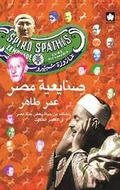 Order صنايعية مصر by Omar Taher from the biggest online bookshop.