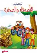 Download الاصدقاء والصخرة by عبد الحميد توفيق from the largest online bookstore of Arabic books