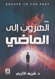Download الهروب إلى الماضي by شريف الأتربي from the biggest online e-book collection